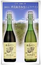 2012井筒ワイン